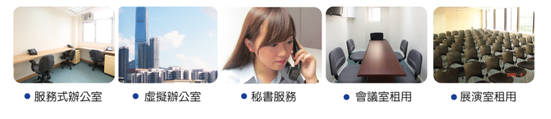 ·服務式辦公室 虛擬辦公室 秘書服務 會議室租用 展演室租用,product,product